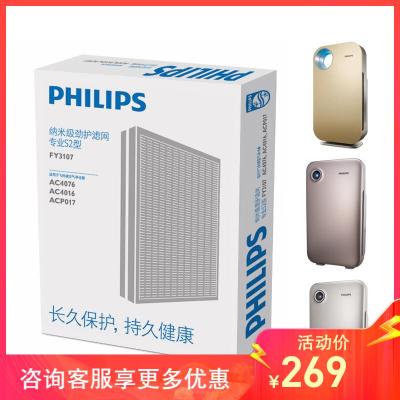 飛利浦(PHILIPS)空氣凈化器濾網FY3107 除甲醛霧霾適配AC4076/4016 灰色