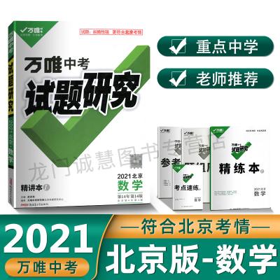 新版2021北京中考試題研究數學萬唯教育北京初中總復習數學滿分特訓方案重點難點題型全解