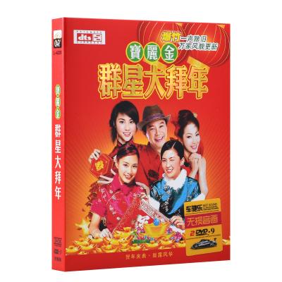 正版寶麗金群星賀歲DVD 粵語歌曲新年賀年音樂家用汽車載DVD碟片