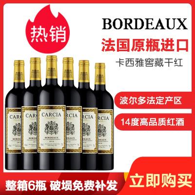 【6支裝】法國原瓶進口卡西雅窖藏干紅葡萄酒 14度紅酒進口 AOC波爾多法定產區干型紅酒 6支裝