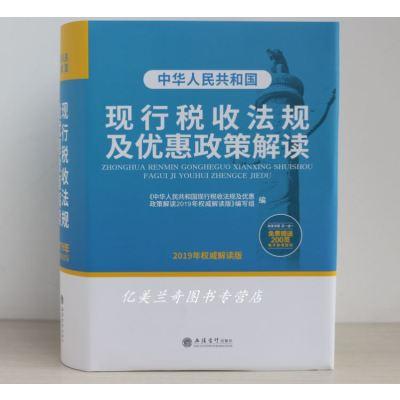 2019年版中华人民共和国现行税收法规及优惠政策解读 立信会计出版社财务会计书籍