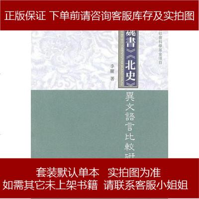 《魏書》、《北史》異文語言比較研究 李麗 巴蜀書社 9787807528296
