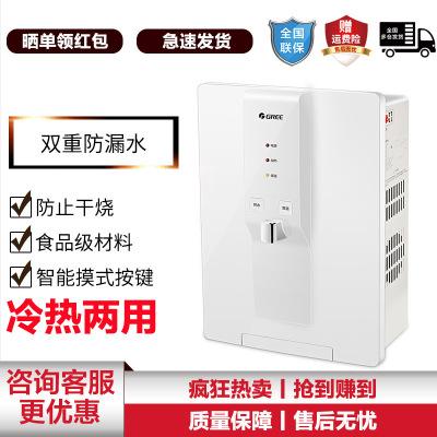 格力(GREE)WTE-XB-031-D开水器速热壁挂式管线机即热式饮水机家用直饮机 冷热两用