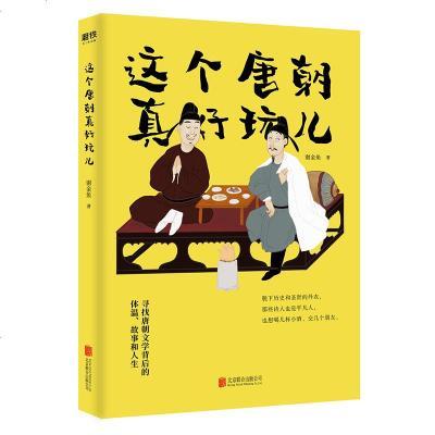 0802正版 這個唐朝真好玩兒 謝金魚 著 歷史故事大漢秘史小說書籍 唐朝社會生活史文化史中華文明和文明交流史書