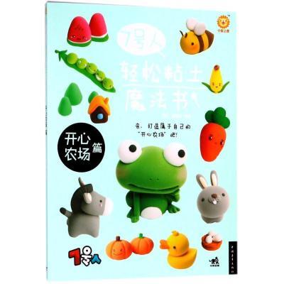 開心農場篇/7號人輕松粘土魔法書7號人中國青年出版社9787515321110