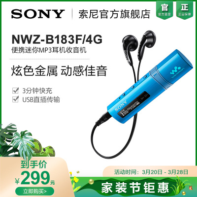 Sony/索尼NWZ-B183F 4G MP3播放器便攜迷你運動跑步MP3耳機收音機 藍色