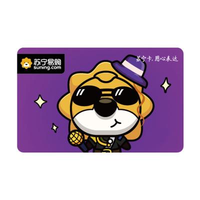 【万博官网app体育ios版卡】苏大狮主题(电子卡)