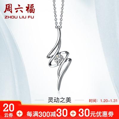 周六福(ZHOULIUFU) 珠宝白18k金钻石吊坠 锁骨链钻石项链吊坠女士款 WP璀璨KGDB041425
