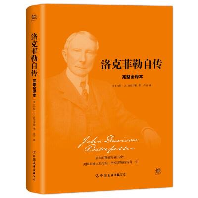 洛克菲勒自傳 企業人物傳記人物自傳 美國石油大王洛克菲勒的一生 成功勵志人生啟書籍
