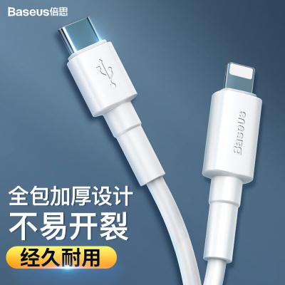 倍思苹果iPhone 11Pro Max 18W pd快充线XsMax xr数据线type-c转lighting