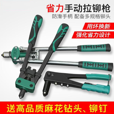 閃電客 柳釘拉釘鉚釘搶拉鉚槍鋁合金卯釘鉚搶拉丁槍鉗家用手動工具打釘器