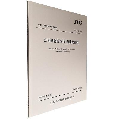 JTG E60-2008 公路路基路面现场测试规程