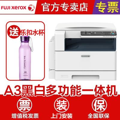 富士施乐s2110n复印机黑白激光a3打印机一体机复合机网络打印 网络彩色扫描 s2011n升级版