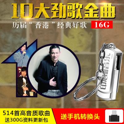 歷屆香港十大勁歌金曲無損音樂MP3車載U盤帶歌曲16G汽車用USB優盤