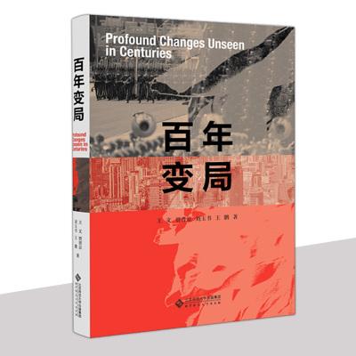 正版 百年變局 王文賈晉京著 中國經濟2020百年未有之大變局中國特色社會主義新時代 未來站在中國這一邊大國博弈寧南山中