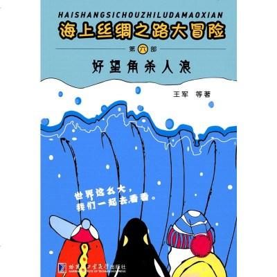 0905海上丝绸之路大冒好望角浪(第六部)