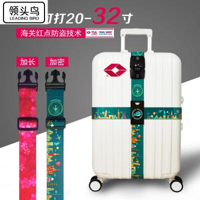 領頭鳥 行李箱捆綁帶旅行箱一字十字行李帶TSA密碼鎖打包帶拉桿箱捆箱帶