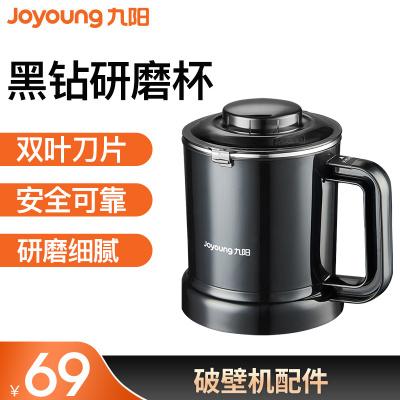 九陽(Joyoung) 黑鉆研磨杯