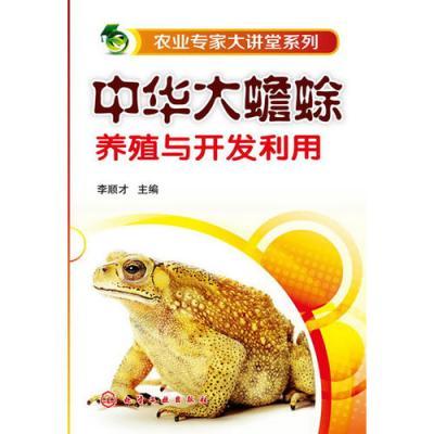 農業專家大講堂系列--中華大蟾蜍養殖與開發利用