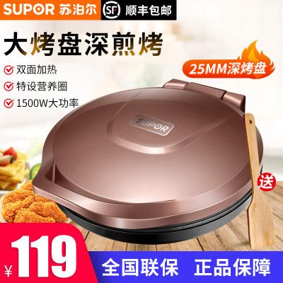 ?蘇泊爾(SUPOR)電餅鐺家用雙面加熱烙餅鍋煎薄餅機加深加大電餅檔