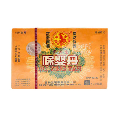 香港直邮 宝和堂 保婴丹 儿童感冒预防治疗均可 10瓶