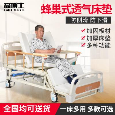 高博士(GAO BO SHI)高博士 護理床家用老人帶便孔多功能病床癱瘓病人大小便醫用床 D02標準款