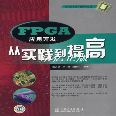 正版FPGA应用开发)从实践到提高 袁文波 张皓 唐振中编著 中国电