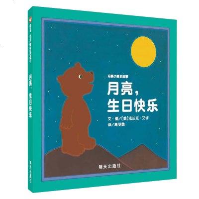 正版 月亮,生日快樂 法蘭克·艾許著 適合3-6歲幼兒園寶寶精品繪本書籍 大班中班小班幼兒圖書