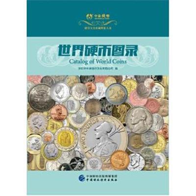 世界硬幣圖錄 9787509576052
