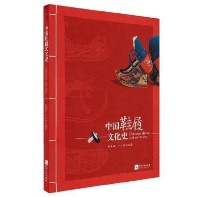中国鞋履文化史
