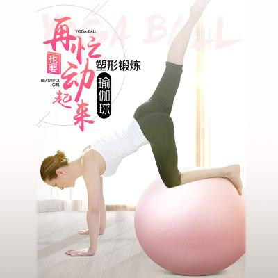 瑜伽球加厚防爆初學者健身球男女通用瘦身球孕婦閃電客分娩球