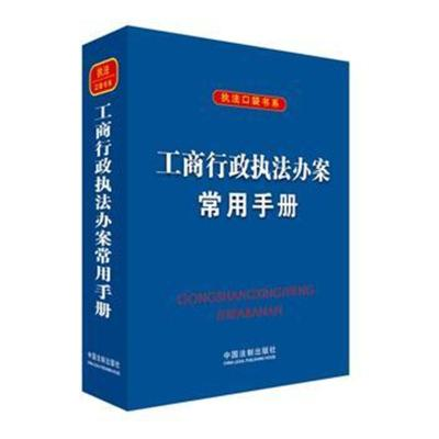 工商行政執法辦案常用手冊 中國法制出版社 9787509388075 中國法制出版社