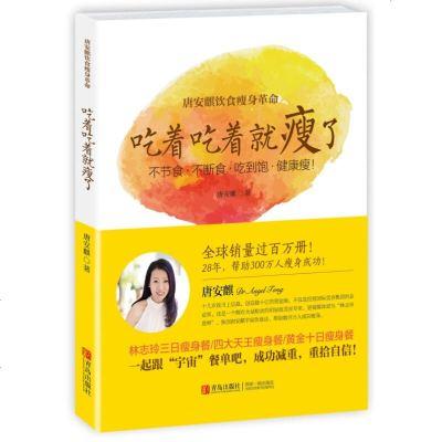 唐安麒飲食瘦身  :吃著吃著就瘦了 健康飲食食譜教程瘦身減肥 美容養顏減脂塑性書籍 瘦身餐輕食菜譜搭配知識講解 甩掉