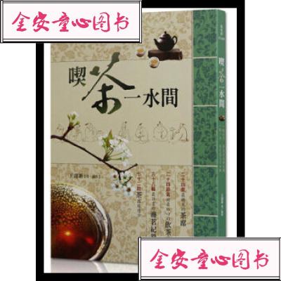 【单册】【台版】喫茶一水間... 中文繁体