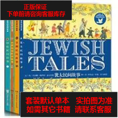 【二手8成新】人文第一课:的民间故事 9787535873279