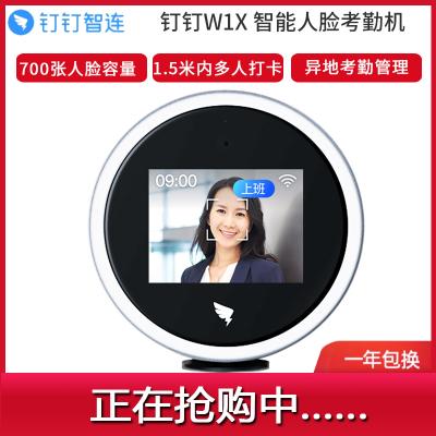 釘釘W1X智能人臉識別考勤機 WIFI打卡機 上班簽到機 藍牙WIFI無線打卡
