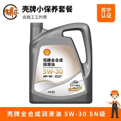 殼牌 汽車小保養套餐 全合成潤滑油 SN 5W-30 4L裝 含工時 送機濾