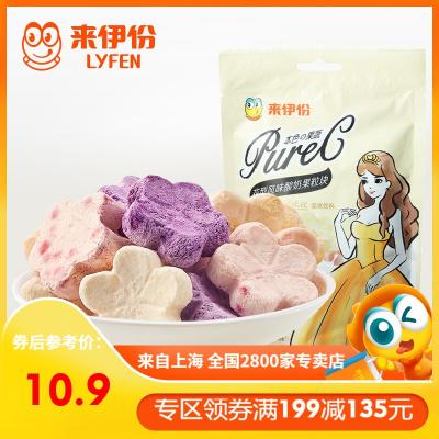專區來伊份網紅酸奶塊30g凍干酸奶草莓果粒塊堅果果粒塊休閑零食小吃