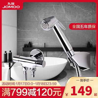 JOMOO九牧 多功能喷枪龙头 优质铜角阀冲洗器浴室花洒喷头 简易安装水龙头7806