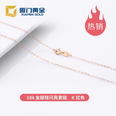 18K金素链 黄色玫瑰金 两种可选