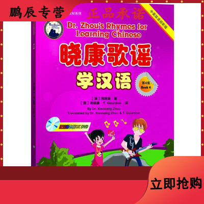 晓康歌谣学汉语9787301279939