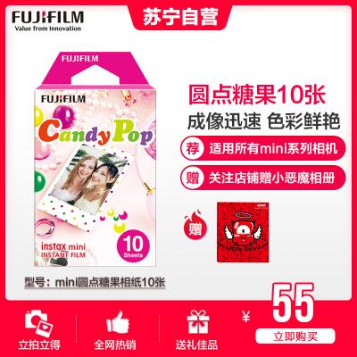 富士(FUJIFILM)INSTAX 拍立得相紙 mini圓點糖果相紙 mini系列相機通用(10張)