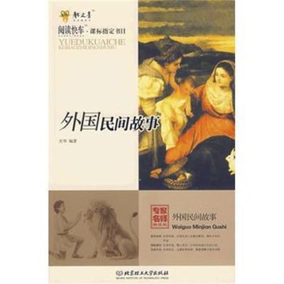 外国民间故事关华9787564022051北京理工大学出版社