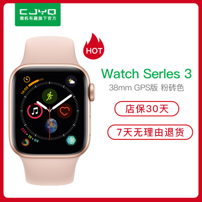 减100【二手95新】Apple Watch Series 3智能手表苹果S3 粉色GPS版 (38mm)三代国行原装