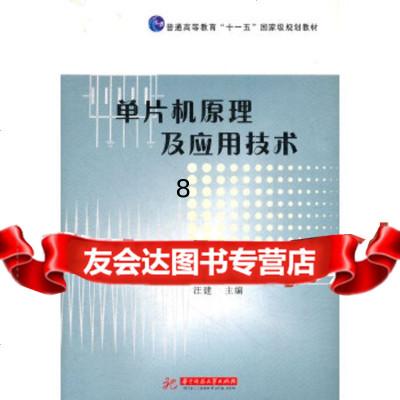 【9】單片機原理及應用技術(汪建),汪建,華中科技大學出版社,97860964 9787560975641