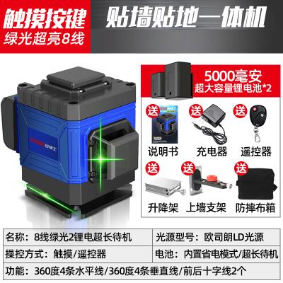 偉創12線水平儀綠光高精度16線貼地儀激光紅外線貼墻儀超亮強光平水儀綠光8線+雙鋰電+布箱+簡易上墻架