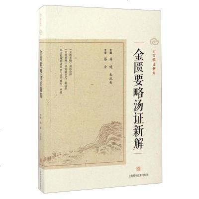 黄帝内经素问译释(第4版) 金匮要略汤证新解