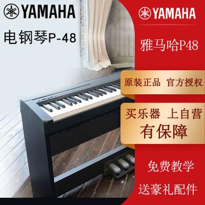 雅馬哈p48電鋼琴88鍵重錘 專業成人 家用初學者電子鋼琴兒童 P95