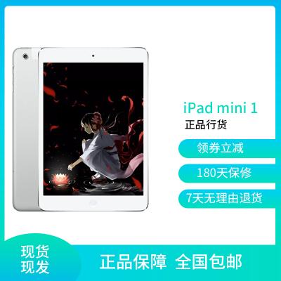【二手9成新】Apple iPad mini 1平板电脑 银色 16G Wifi 国行正品