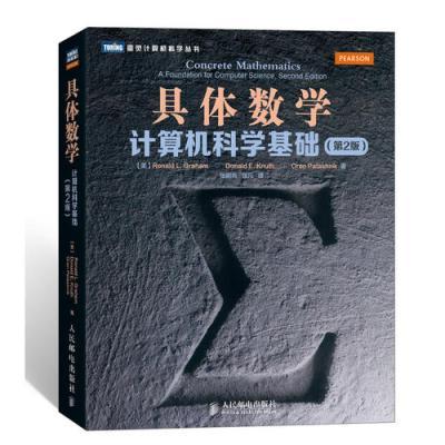 具體數學:計算機科學基礎(第2版)(世界非常有名的數學家和計算機科學家經典之作,無可替代)